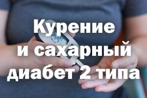 Курение и сахарный диабет 2 типа