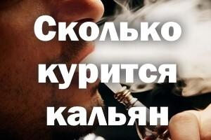 Сколько курится кальян