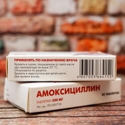 Амоксициллин и спиртное