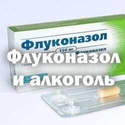 Флуконазол и алкоголь