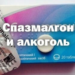 Спазмалгон и алкоголь