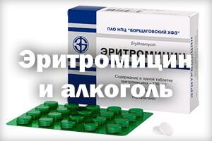 Эритромицин и алкогольные напитки