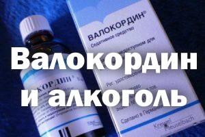 Валокордин и алкогольные напитки