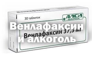 Венлафаксин и алкогольные напитки