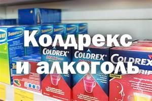 Колдрекс и алкоголь: 🍷 совместимость, через сколько можно, последствия