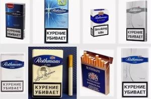 Купить сигареты ротманс в россии табак для кальяна в новосибирске оптом